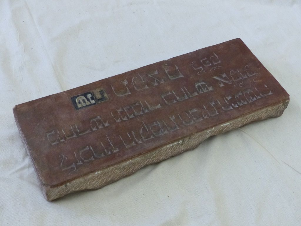 Plaque with Hebrew inscription